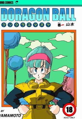Hentai dragon manga ball Dragon Ball