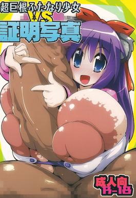 Futanari Manga Big Balls Porn Comics