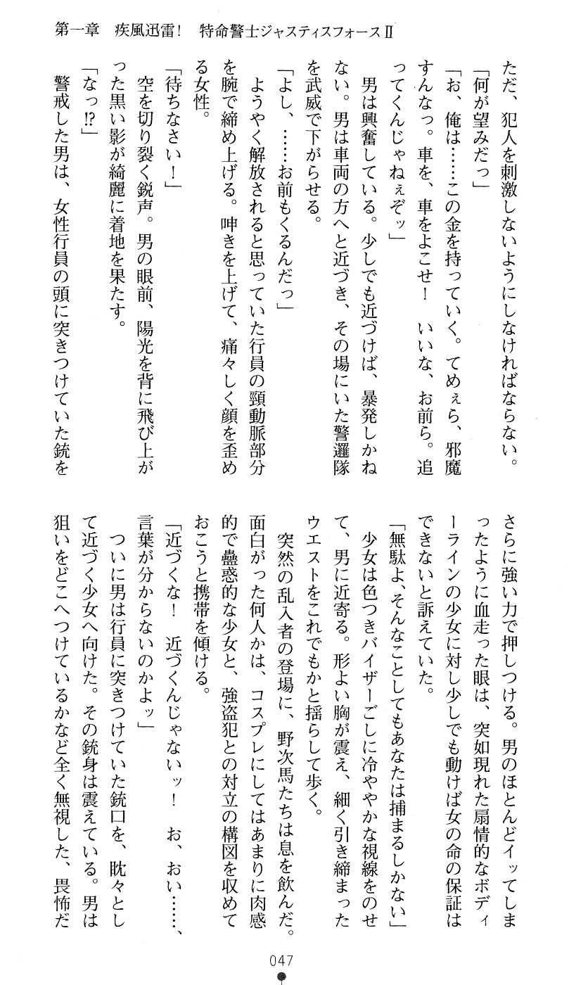 小説 mi 官能